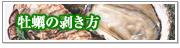 牡蠣の剥き方